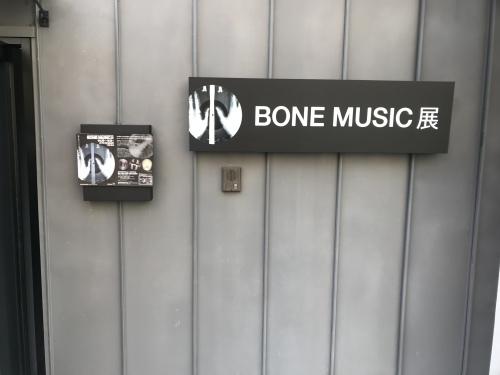2019-05-05 BONE MUSIC展_e0021965_16352353.jpeg
