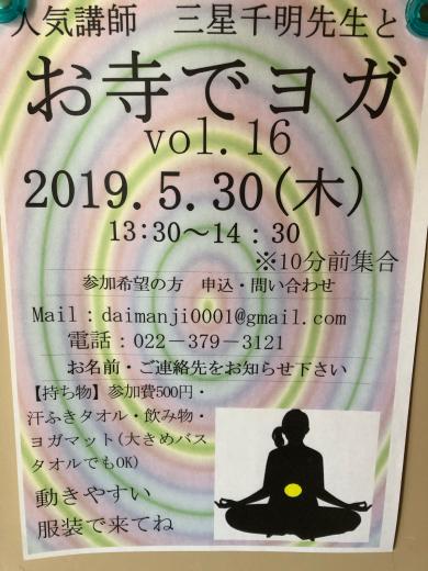 お寺でヨガ  5月会のお知らせ_a0274383_05402874.jpg