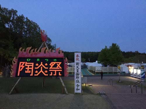 陶炎祭(ひまつり)7日目、最終日!_f0229883_22550262.jpg