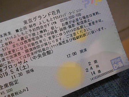 博多華丸大吉の漫才を銀座で_e0290193_18135594.jpg