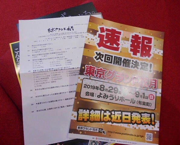 博多華丸大吉の漫才を銀座で_e0290193_19394205.jpg