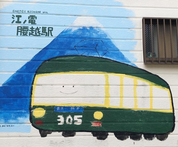 江ノ電に乗って腰越から江ノ島へ_b0145398_22424091.jpg