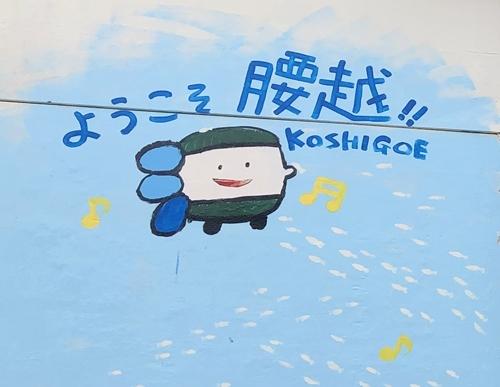 江ノ電に乗って腰越から江ノ島へ_b0145398_22430659.jpg