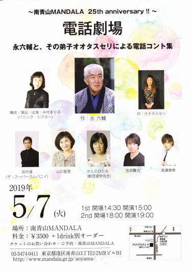 5月7日(火)15:00/19:00 台本提供「電話劇場」_b0068302_21050855.jpg