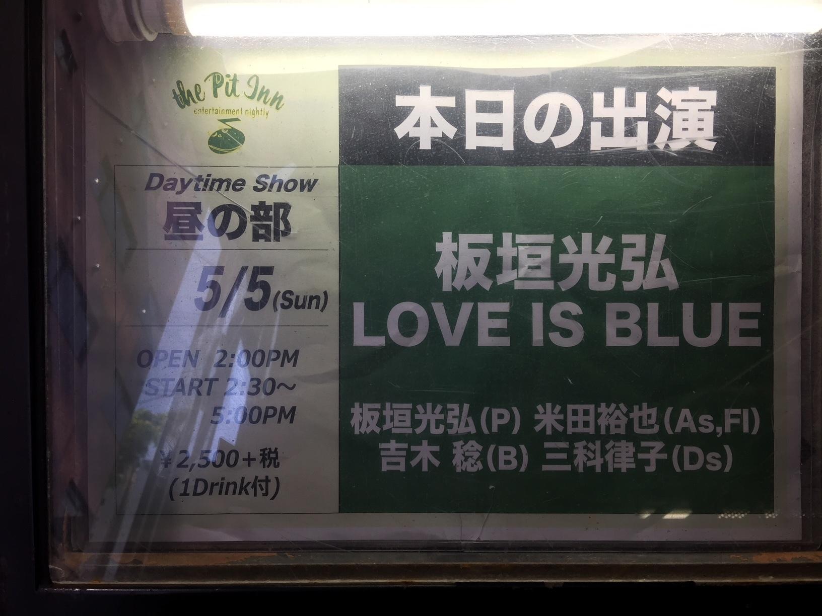 ありがとうございました!板垣光弘LOVE IS BLUE@新宿ピットインGW_d0003502_22361209.jpg