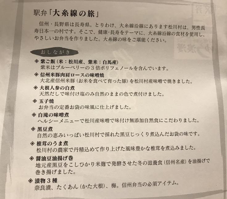 駅弁「大糸線の旅」は長寿弁当!!_c0212604_5413839.jpg