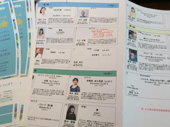 6月11日 入賞者演奏会 パスカード_f0225419_10583295.jpeg