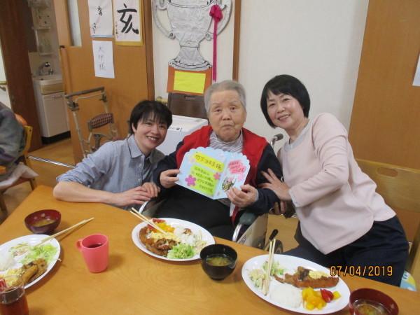 プラザのお誕生会&お食事会_a0166025_10194333.jpg