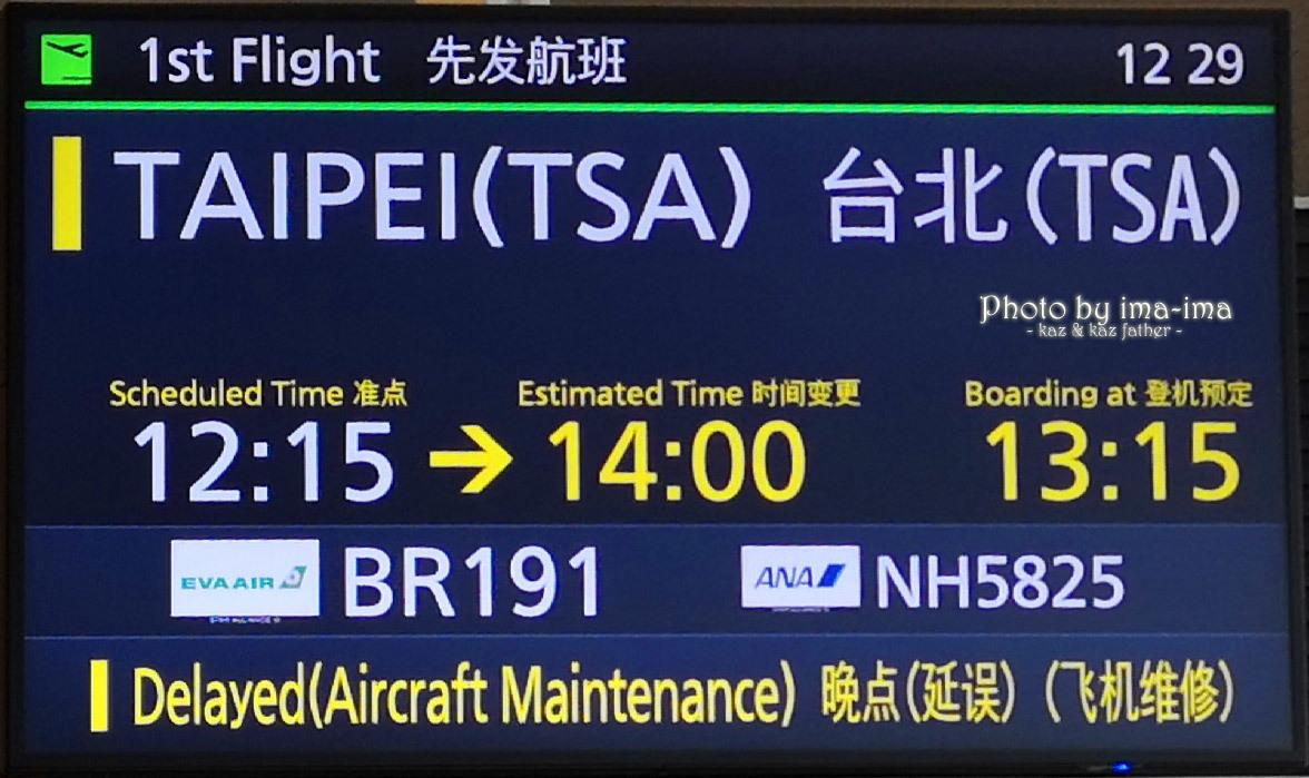 台北旅行1日目。。。_b0228827_21000021.jpg