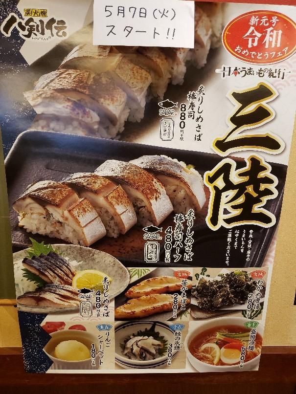 【令和】店休日と新営業時間のお知らせ_e0345835_09080621.jpg