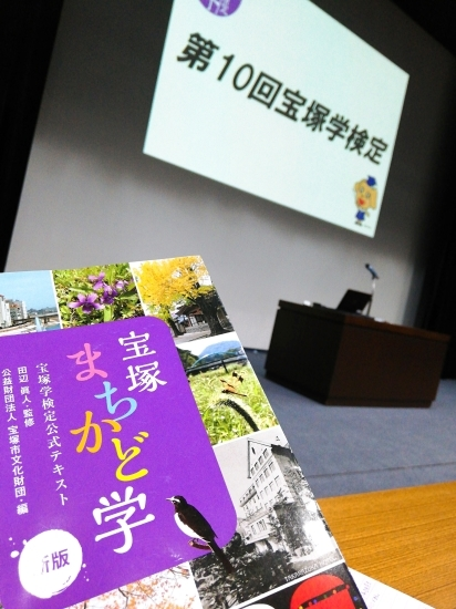 第10回宝塚学検定✏️_a0218340_11185275.jpg