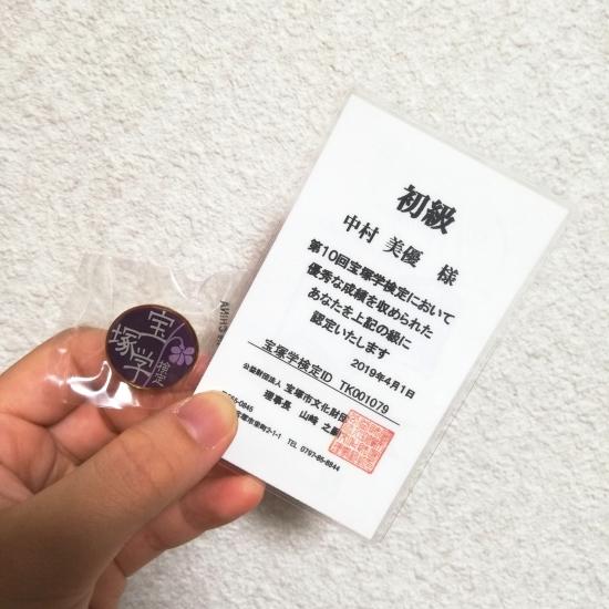 第10回宝塚学検定✏️_a0218340_11202351.jpg