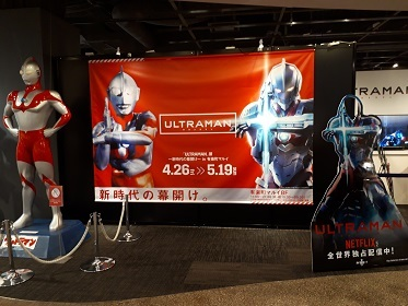 『ULTRAMAN展/新時代の幕開け』_e0033570_14342348.jpg