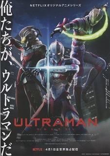 『ULTRAMAN展/新時代の幕開け』_e0033570_14441500.jpg