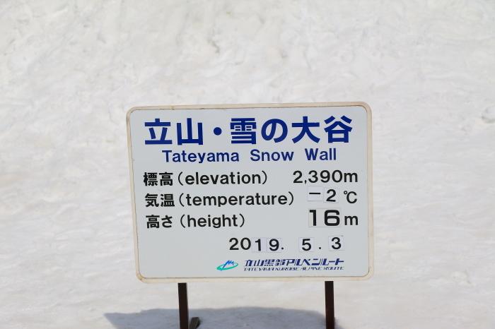立山・雪の大谷_c0338583_14234931.jpg