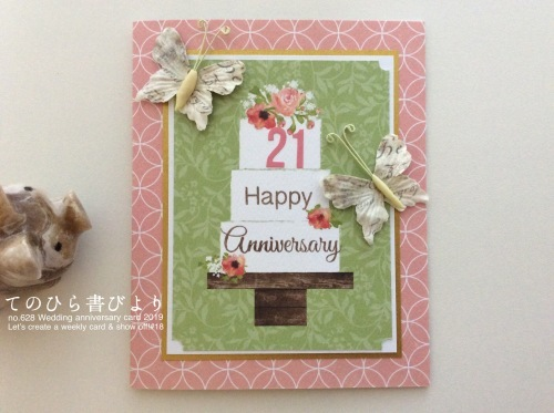 Let's create a weekly card & show off! #18 結婚記念日カード_d0285885_09555187.jpeg