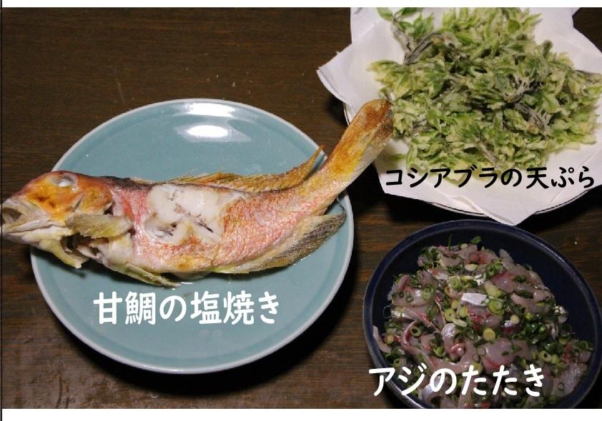 おいしい魚料理_a0333195_07591131.jpg