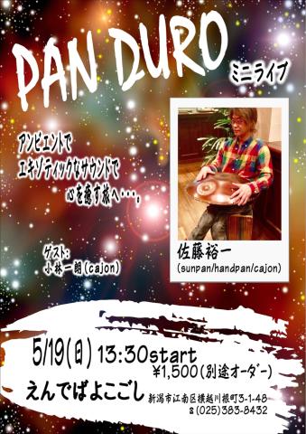 2019.5.7  PAN DURO ミニライブ_f0309404_15533828.jpg