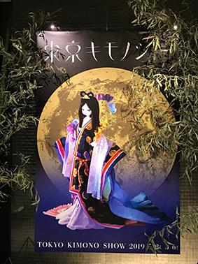 東京キモノショー2019_b0327008_22472759.jpg