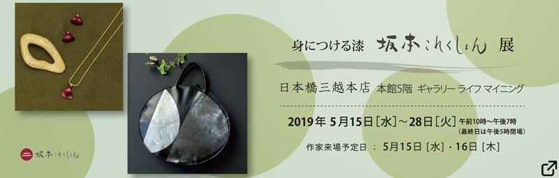 2019年5月15日 [水]~5月28日 [火]  日本橋三越 本館5階 ギャラリー ライフ マイニング にて、初夏の装いを楽しむ蒔絵バッグや、つや玉のネックレス、ブローチなど和木に漆をほどこした「坂本これくしょん - 身につける漆 - 」展を開催。新作を多数展示、蒔絵のハンドバッグ、漆のアクセサリーも充実のラインナップでご紹介させていただきます。作家在廊日:5月15日 [水]・16日 [木] #exhibition #Mitsukoshi #Nihombashi #展示会 #日本橋三越 #Gallery #LifeMining #GalleryLifeMining #身につける漆 #坂本理恵 #ジュエリー #アクセサリー #蒔絵 #ハンドバッグ #会津若松
