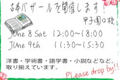 甲子園口校、イベントInfo._d0305511_21444704.png