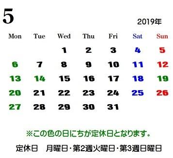 2019年5月の定休日です。_e0131611_09314261.jpg