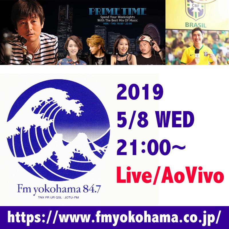 【生放送出演】5/8(水)◉夜9時にお邪魔いたしまーす♬ @FyokoG #Fmyokohama  #PRIMETIME #prime847 #radiko_b0032617_22501778.jpg