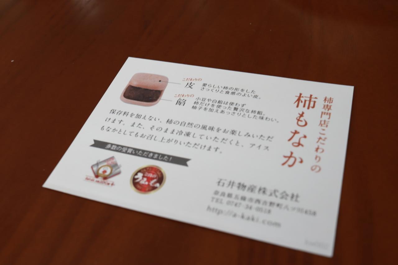 奈良のおやつ♪_f0348831_23313619.jpg