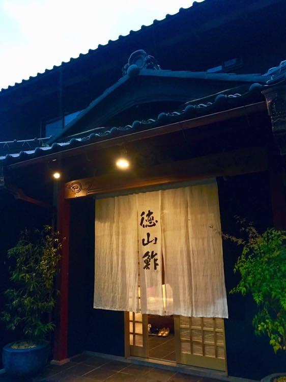 20190507 徳山鮓 熊肉花山椒鍋を味わう_d0145345_21570829.jpg