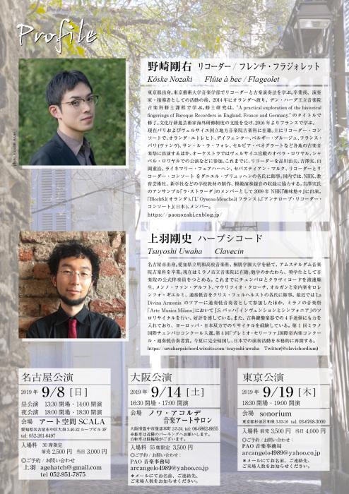2019 日本公演『ちょっと、訛ってません?』異邦人のフランス音楽_a0236250_09184074.jpg