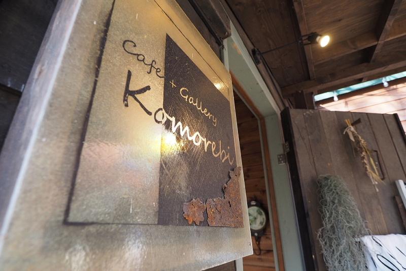 【木漏れ日を味わう】Cafe+Gallery Komorebi @サンタヒルズ_b0008655_11483816.jpg