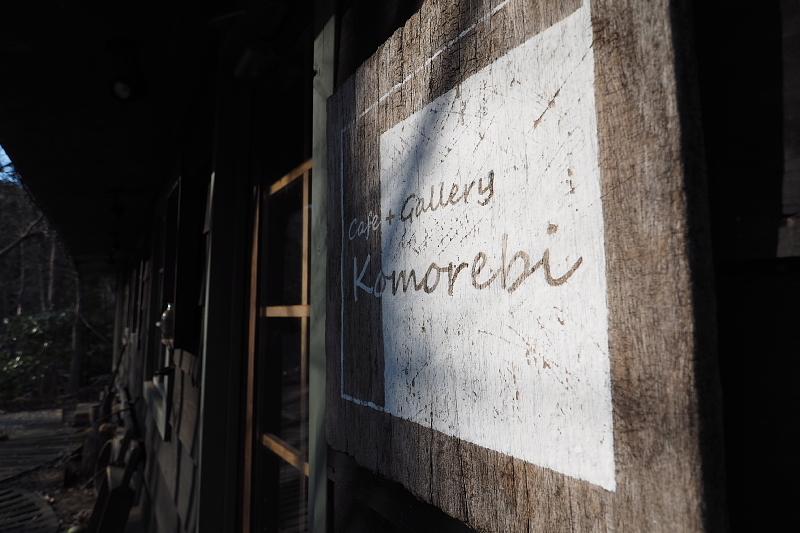 【木漏れ日を味わう】Cafe+Gallery Komorebi @サンタヒルズ_b0008655_12140119.jpg