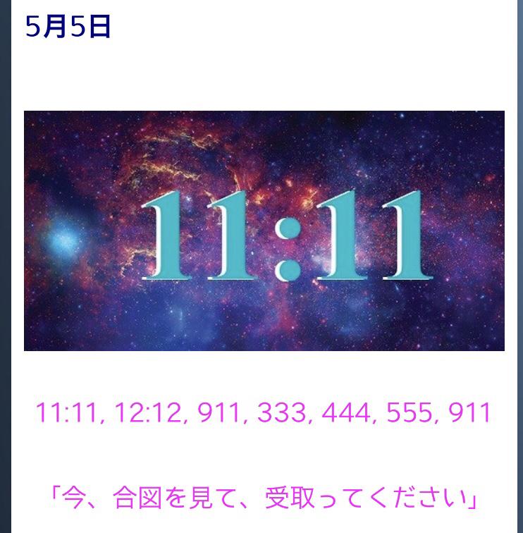令和最初の新月は「1111」の連続でした…^^;_f0362457_21043692.jpg