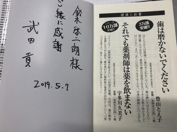 お客様が本を出版しました_c0064859_18255853.jpg