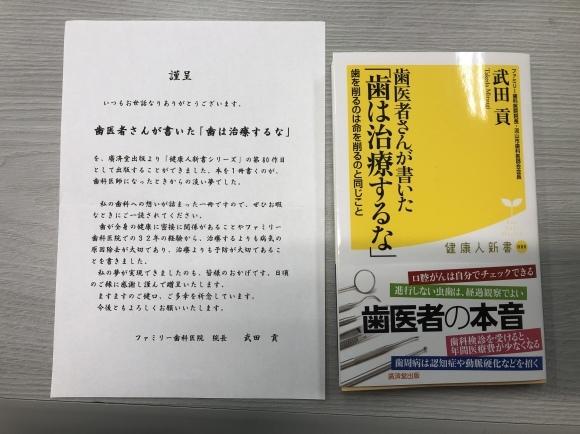 お客様が本を出版しました_c0064859_18262038.jpg