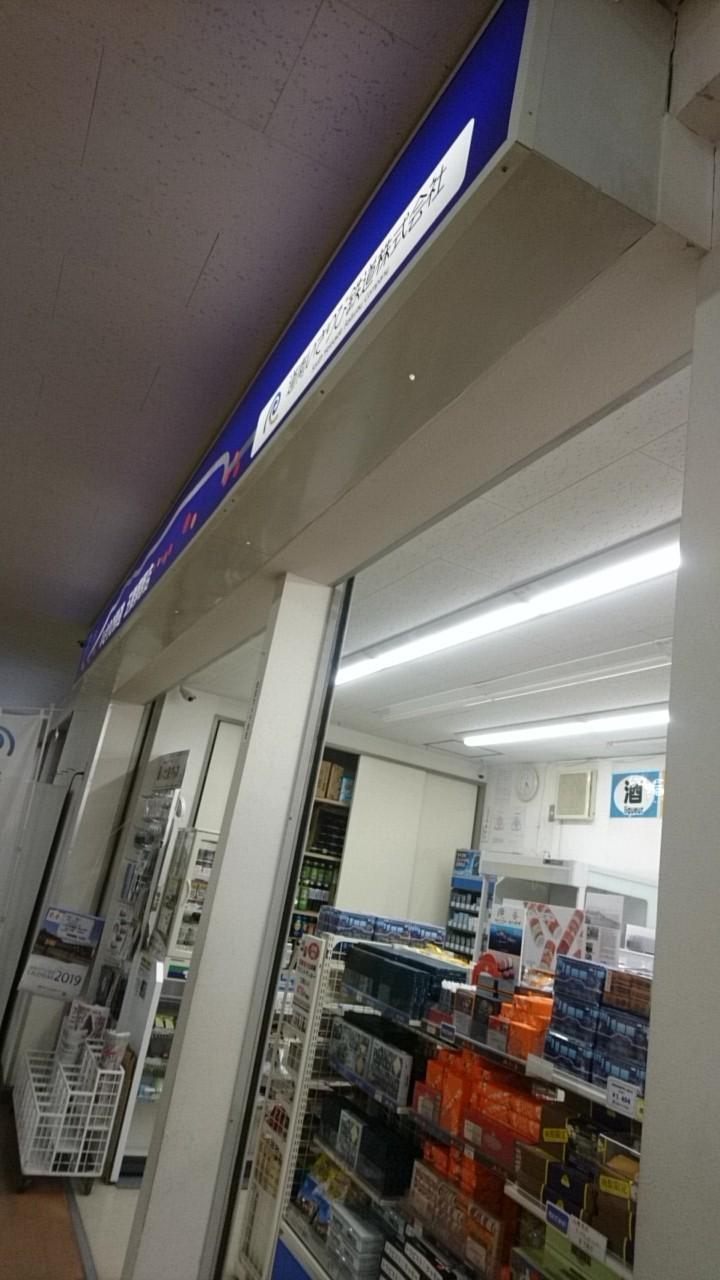 道南いさりび鉄道売店五稜郭店には、サンドイッチやおにぎりあります。セラピア製品の絵はがき大人気!_b0106766_20333079.jpg