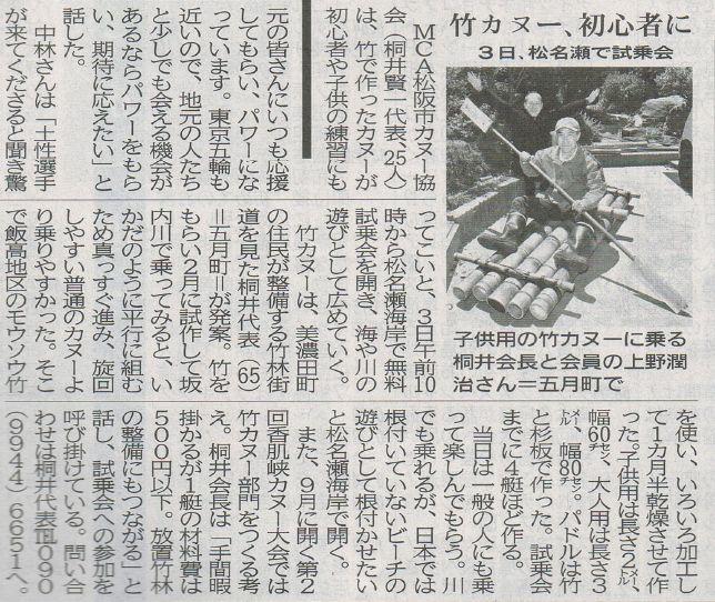 夕刊三重に竹カヌーの記事が掲載される_d0375475_09431468.jpg