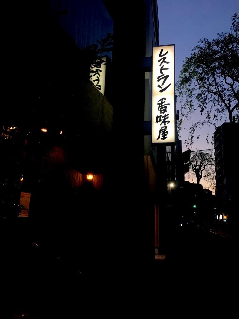 F本さんとの一献、今回は入谷の香味屋でした 4/16_c0180686_15205884.jpg