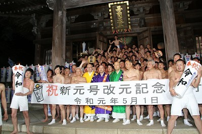 新元号「令和」を祝う記念水行_f0019487_18083440.jpg