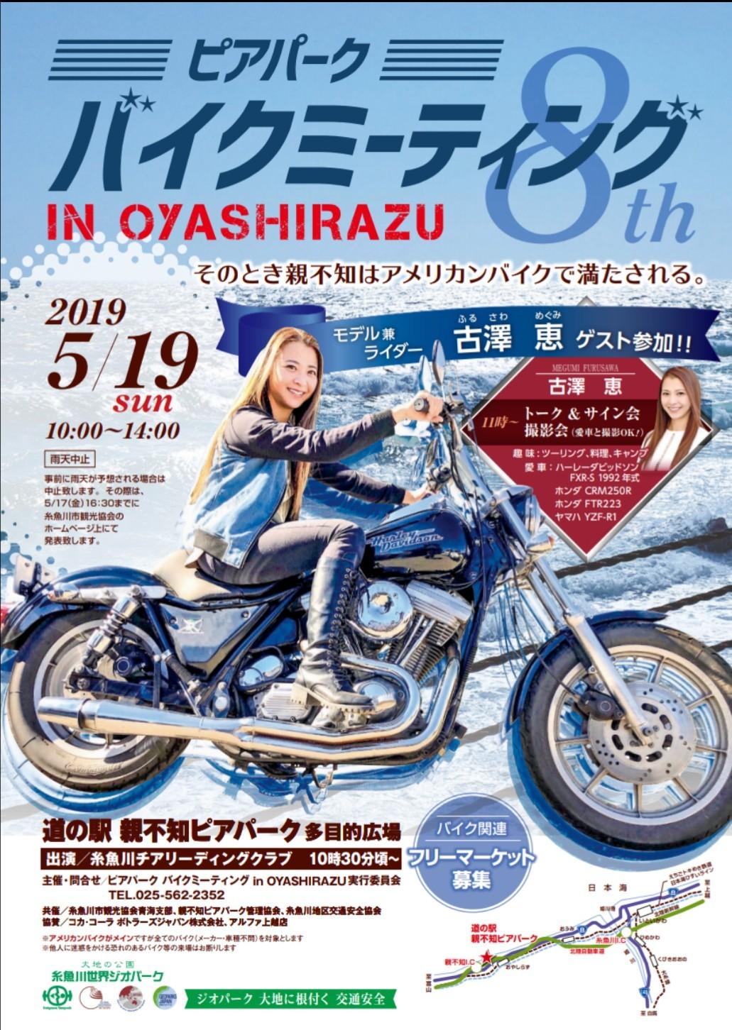 ★バイクミーティング2019★_d0235898_17535772.jpg