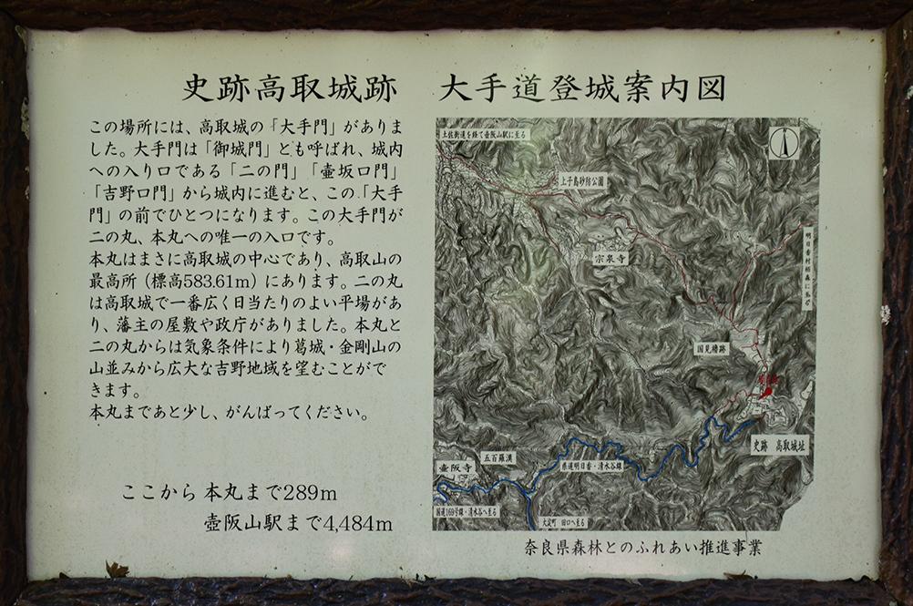 日本最大の山城、高取城登城記。 その4 <大手門~二ノ丸>_e0158128_11235947.jpg