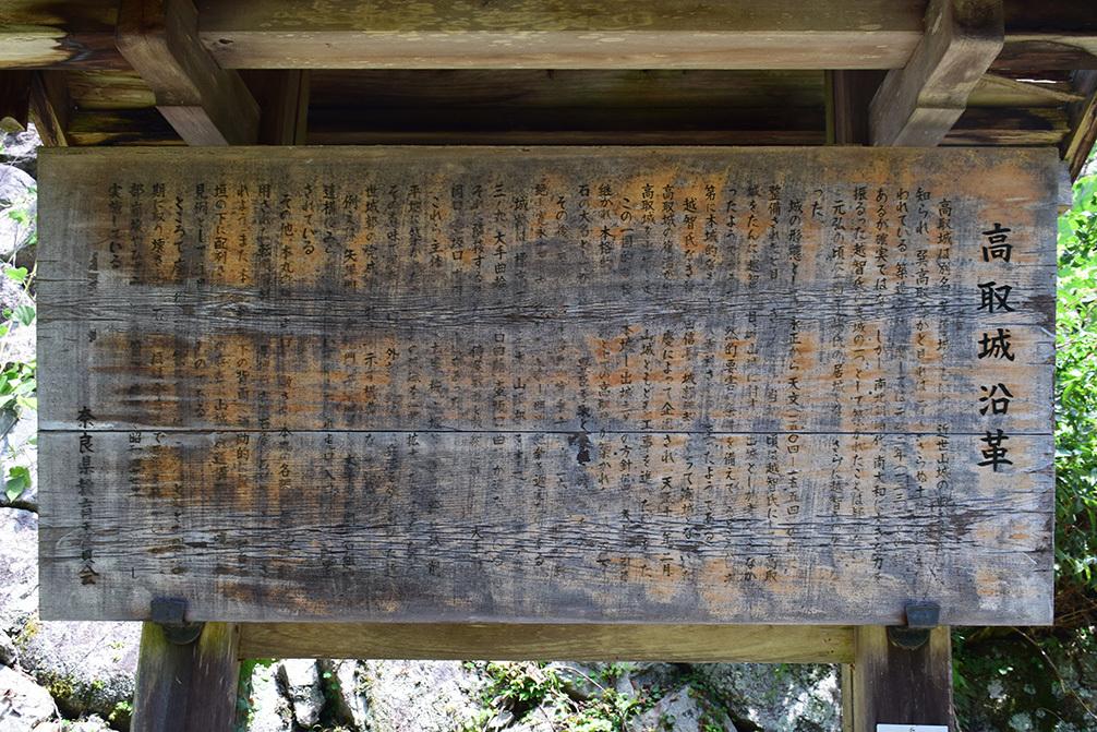 日本最大の山城、高取城登城記。 その4 <大手門~二ノ丸>_e0158128_12035309.jpg