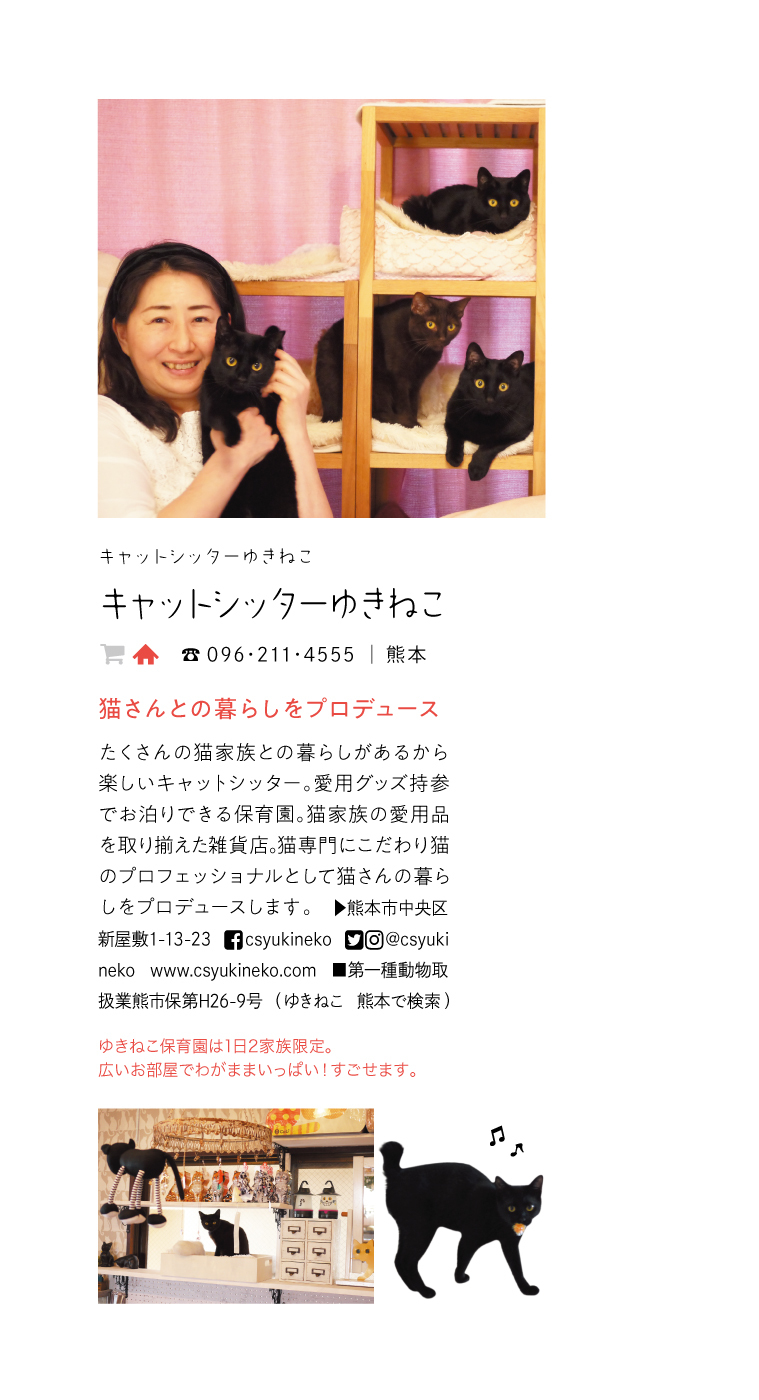 雑誌anan(アンアン)にゃんこLOVE掲載猫 ぎゃぉすてぃぁらあんしゃぁりぃめりぽぴんず編。_a0143140_23203740.jpg