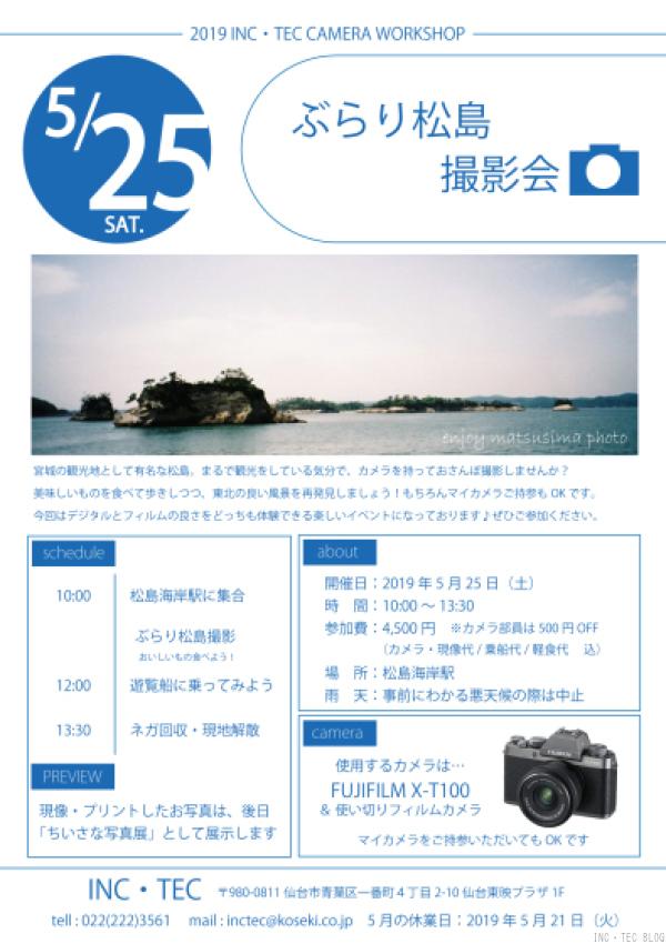 5月は今年も松島へ行こう!!_c0219051_13183167.jpg