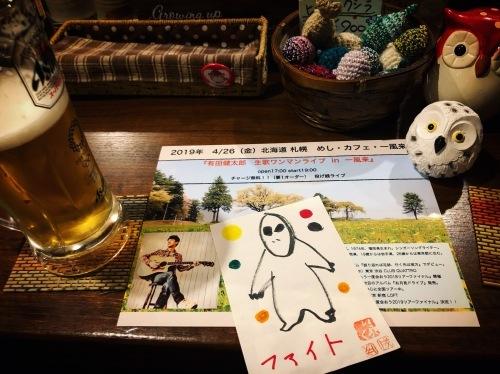 花咲ツアー2019、北海道編【1】_e0071652_14375349.jpg