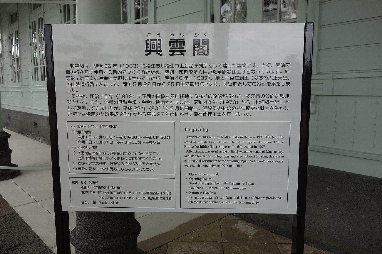 松江城山公園 興雲閣_c0112559_07475148.jpg