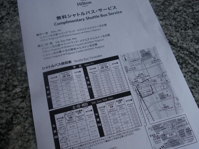 ヒルトン名古屋 (1)_b0405262_21012968.jpg