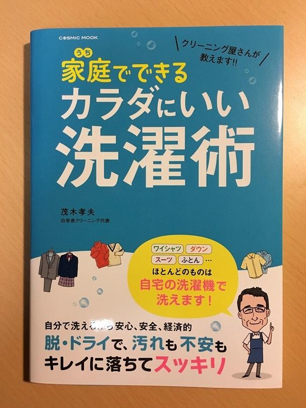 石けん洗濯、プロのお墨付き!_b0019674_00471906.jpg