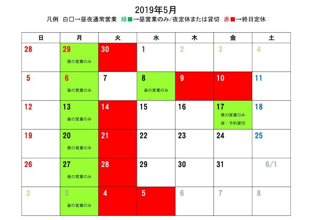 5/8夜の臨時休業のお知らせ・5月の営業予定_c0092877_09473476.jpg