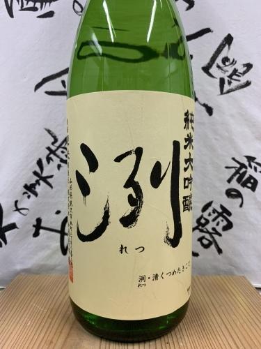 日本酒「洌 純米大吟醸」吉祥寺の酒屋より_f0205182_15025605.jpg